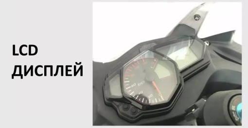LCD дисплей электромотоцикл Elwinn R3 и мотоцикл Yamaha R3